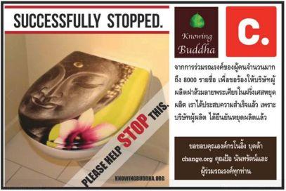 buddha-image-toilet (1)